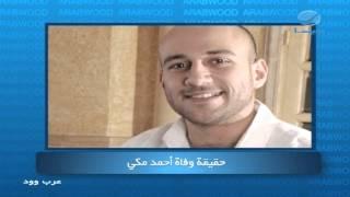 عرب وود : حقيقة وفاة أحمد مكي     -