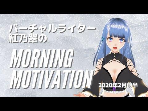【モチベUP】#おはようVtuber 2020年2月前半【紅乃翠】