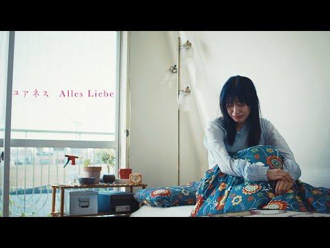 ユアネス-yourness- 「Alles Liebe」 Music Video Teaser #3