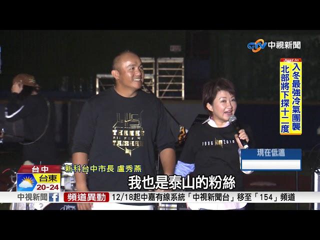 張泰山引退 盧秀燕邀他擔任市政顧問