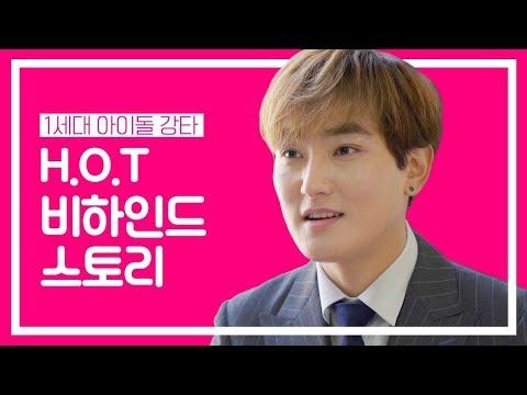 [아이돌맘 인터뷰] 아이돌 시조새, 토토가로 재결합하는 H.O.T 강타의 비하인드 스토리