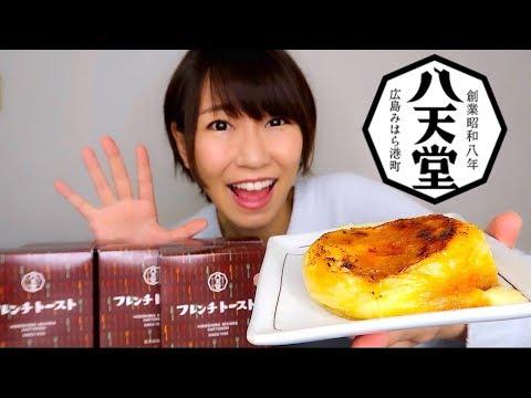 あのクリームパンで有名な八天堂のフレンチトーストが凄すぎた!!
