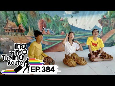เทยเที่ยวไทย The Route | ตอน 384 | พาเที่ยว เรียนรำมโนราห์ จ.พัทลุง