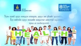 Дэлхийн эрүүл мэндийн өдөр 2018