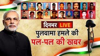Pulwama Attack Live Updates: पुलवामा हमले पर सबसे तेज कवरेज | aaj tak live
