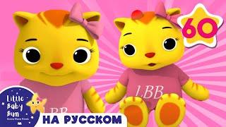Прятки | И больше детских стишков | от LittleBabyBum