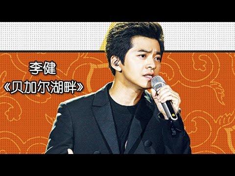 《我是歌手 3》第四期单曲纯享- 李健《贝加尔湖畔》 I Am A Singer 3 EP4 Song: Li Jian Performance【湖南卫视官方版】