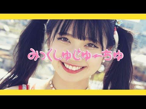 大森靖子「みっくしゅじゅーちゅ」Music Video