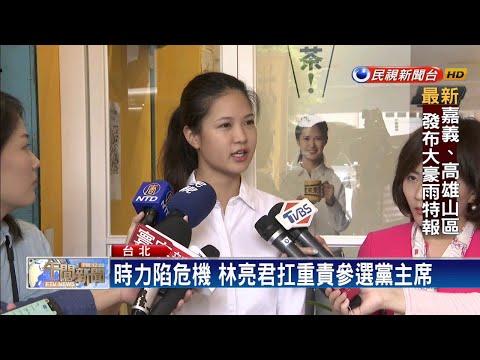 盼東山再起!林亮君宣布參選時力黨主席-民視新聞