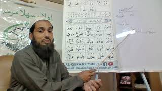 Basic Training/Course for Tajweed (Naazra) by Qari UbaidUllah Sb Noorani Quranic Qaida plate 9