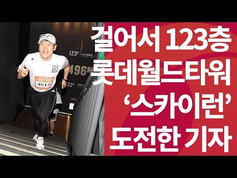 롯데월드타워 123층 오르는 '스카이런' 도전한 기자의 (...