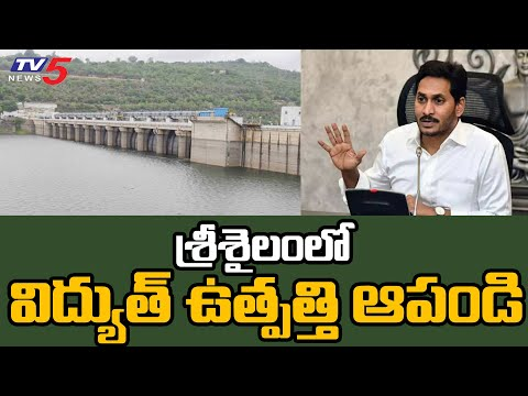 AP govt writes to KRMB asking to direct Telangana to stop power generation from Srisailam