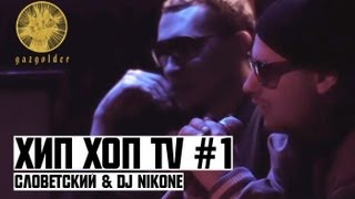 Хип Хоп TV - Словетский & Dj NikOne (Выпуск Первый)