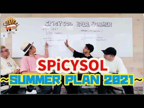 SPiCYSOLのVAN買っちゃいました。ep.33〜2021 夏のSPiCYSOLを刮目せよ〜