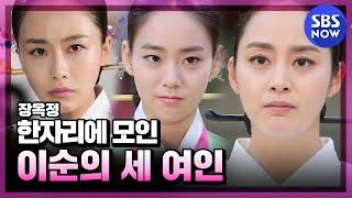 SBS [장옥정] - 이순의 세여인, 한자리에 모이다