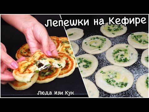 Готовлю СНОВА и СНОВА! ЛЕПЕШКИ на КЕФИРЕ с сыром и луком быстро к ЗАВТРАКУ или К ОБЕДУ Люда Изи Кук