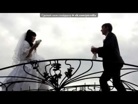 «Свадьба дочери » под музыку Жасмин   Обручальное кольцо  Picrolla