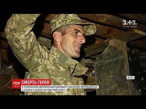 Грузин Давід Сіхарулідзе загинув на Світлодарській дузі в день народження свого батайону