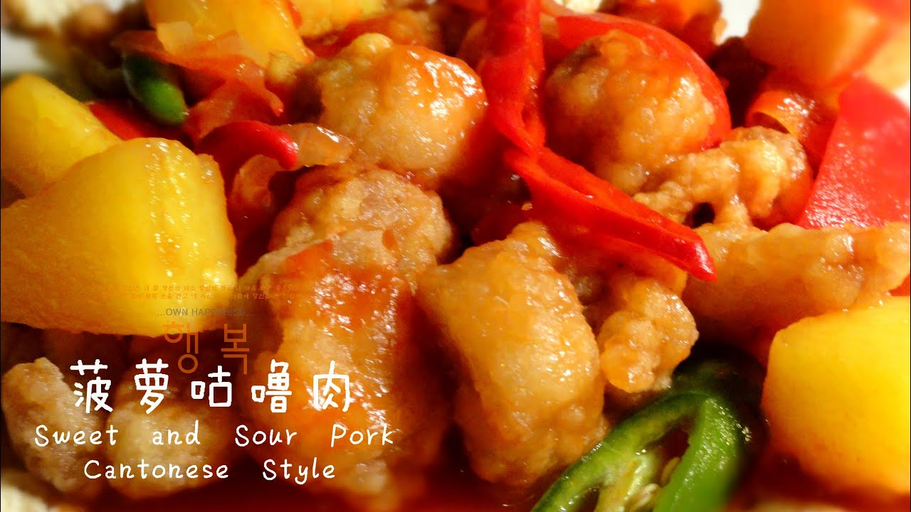 Spicy Sweet And Sour Pork Cantonese Style 甜酸辣咕咾肉