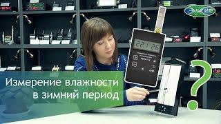 Измерение влажности воздуха зимой психрометром и термогигрометром