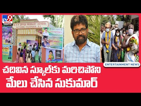 Director Sukumar builds additional 2 classrooms where he studied