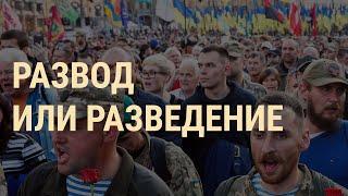 Протесты День защитника