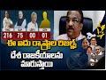 ఈ ఐదు రాష్ట్రాల రిజల్ట్స్ దేశ రాజకీయాలను మారుస్తాయి   Prof Nageshwar Analysis five State Elections