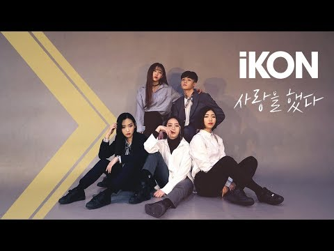 iKON - 사랑을 했다(LOVE SCENARIO) / Dance Cover.