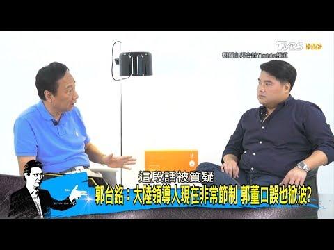 郭台銘:大陸領導人現在非常節制 郭董口誤也掀波? 少康戰情室 20190614