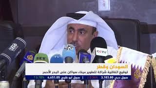 اتفاق شراكة بين السودان وقطر لتطوير ميناء سواكن     -