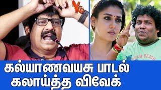 கல்யாணவயசு பாடல் கலாய்த்த விவேக் | Actor Vivek Trolls Kalyana Vayasu Song | Simbu