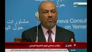 مؤتمر صحفي لوزير الخارجية اليمني     -