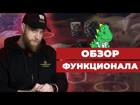 Flopzilla | Покерный софт | Обучение покеру