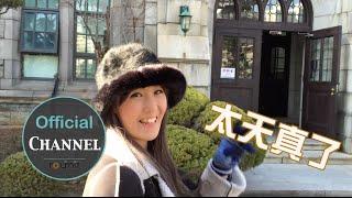 COMPLEX ART TV 韓國特別任務 主持:米亞若(無限甜心)