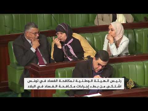 خريطة طريق تونسية لمكافحة الفساد