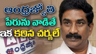 ABN MD Radha Krishna Approaches Cyber Police..
