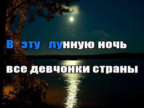Триши  - Лунная ночь (karaoke)