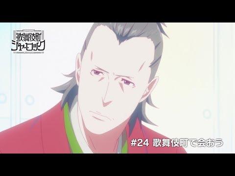 TVアニメ「歌舞伎町シャーロック」#24 WEB予告