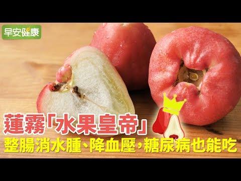 蓮霧「水果皇帝」整腸消水腫、降血壓,糖尿病也能吃【早安健康】