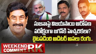 Reasons behind Vijaya Sai Reddy comments on Sujana Chowdar..
