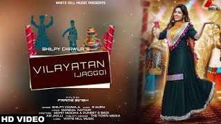 Vilayatan – Shilpy Chwala Video HD