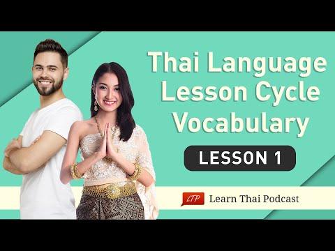 Thai Language Lesson : Vocabulary  1