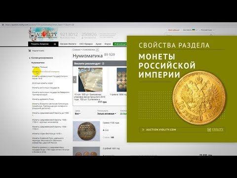 Свойства раздела: монеты Российской империи. Аукцион Виолити 0+ photo