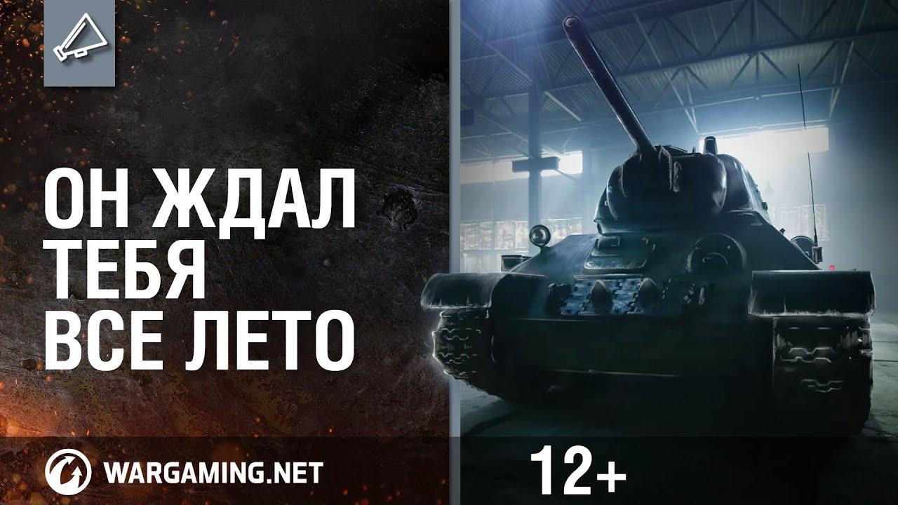 """Рекламный ролик World of Tanks. """"Он ждал тебя все лето"""""""