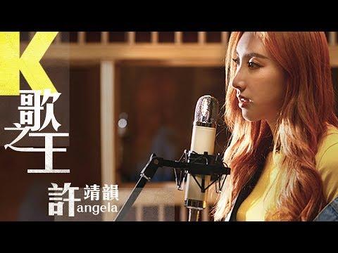 許靖韻 Angela Hui《K歌之王》【Live session】[Official MV]