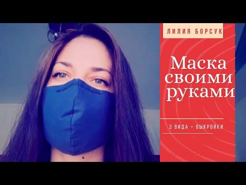 Многоразовая маска своими руками. Защита от короновируса
