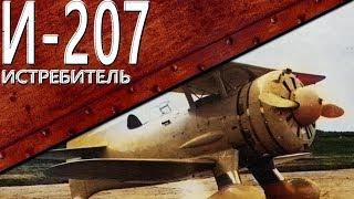 Только История: Боровков-Флоров И-207