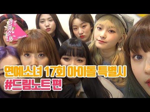 [ENG SUB/연예소녀] EP17. 아이돌특별시 - 드림노트 (Celuv.TV)