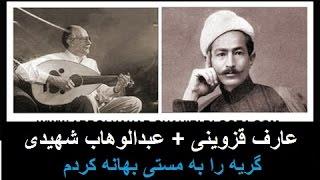 گریه را به مستی بهانه کردم: استاد عبدالوهاب شهیدی/شعر عارف قزوینی-\ف.ل.F.L/