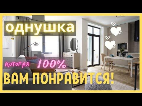ДИЗАЙН и ремонт однокомнатной квартиры!